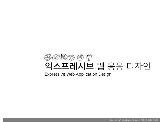 Expressive Web Application Design | WEEK 2 : FLEX.HTML5 익스프레시브 웹 응용 디자인 Expressive Web Application Design