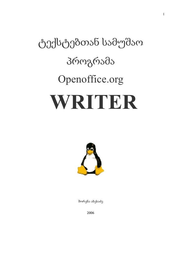 1     ტექსტებთან სამუშაო     პროგრამა    Openoffice.org   WRITER           შორენა აბესაძე              2006