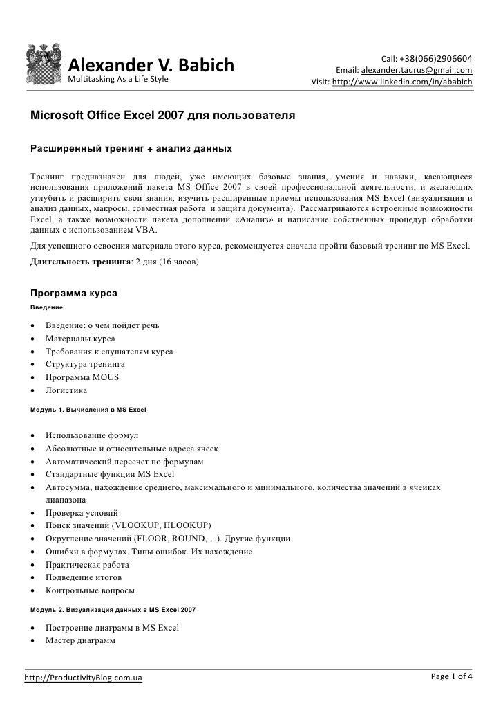 Excel (customized)