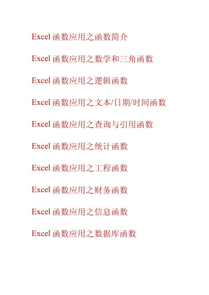 Excel 函数应用之函数简介  Excel 函数应用之数学和三角函数  Excel 函数应用之逻辑函数  Excel 函数应用之文本/日期/时间函数  Excel 函数应用之查询与引用函数  Excel 函数应用之统计函数  Excel 函数...