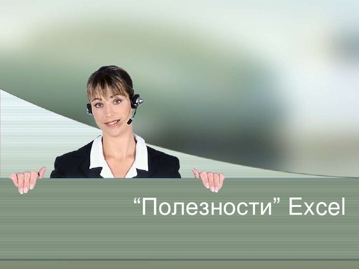 """Полезности""Excel<br />"