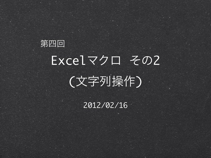 Excel                  2  (                )      2012/02/16