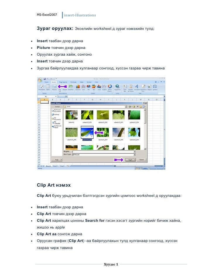 MS-Excel2007   insert‐Illustrations       Зураг оруулах: Экселийн worksheet д зураг нэмэхийн тулд:  •   Insert таабан дээр...