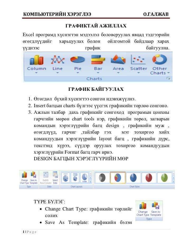 Excel 3 heseg