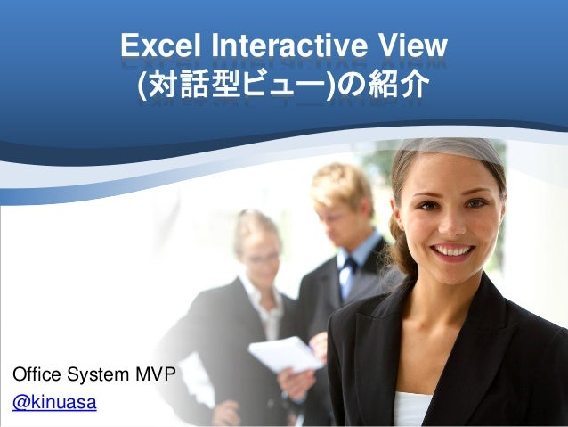 Excel Interactive View(対話型ビュー)の紹介Office System MVP@kinuasa