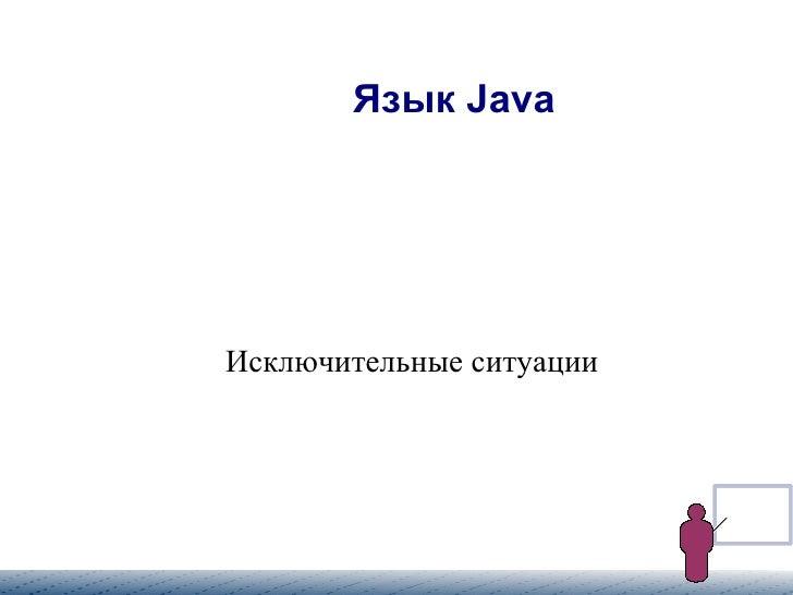 Язык Java                             <ul>                   <ul>                       <li>Исключительные ...