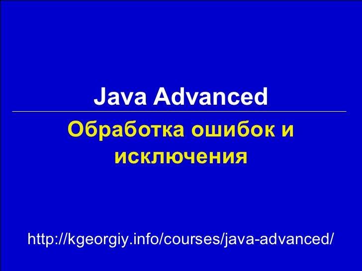 Обработка ошибок и исключения Java Advanced http://kgeorgiy.info/courses/java-advanced/