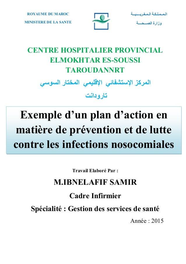 1 CENTRE HOSPITALIER PROVINCIAL ELMOKHTAR ES-SOUSSI TAROUDANNRT اﻟﻤﺮﻛﺰاﻹﺳﺘﺸﻔﺎﺋﻲاﻹﻗﻠﯿﻤﻲاﻟﺴﻮﺳﻲ اﻟﻤﺨﺘﺎر ﺗﺎروداﻧﺖ...