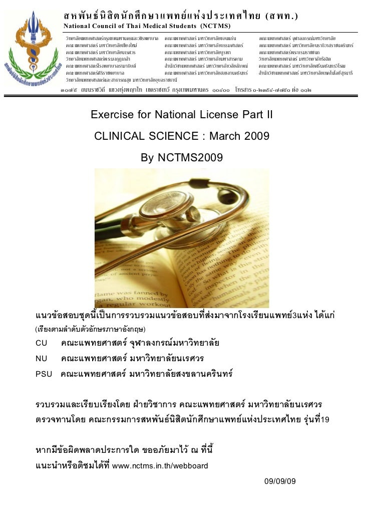 Exercise national license_part_ii_march_2009_2