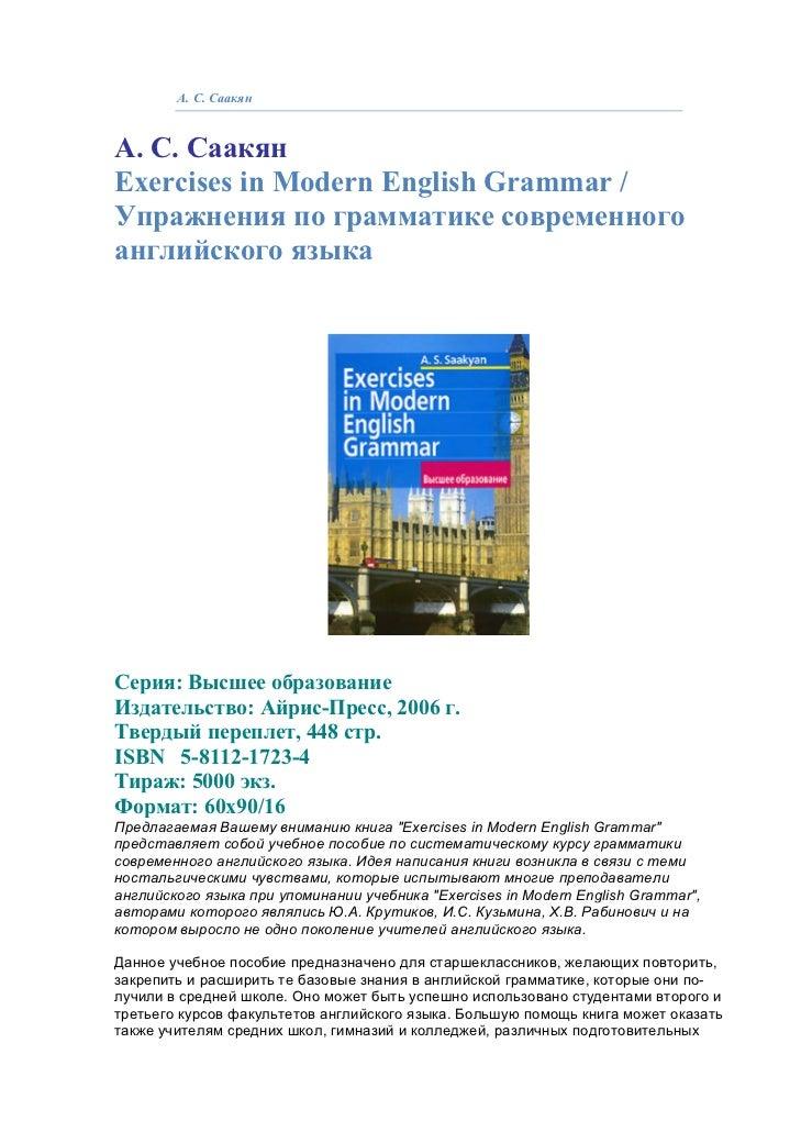 А. С. СаакянА. С. СаакянExercises in Modern English Grammar /Упражнения по грамматике современногоанглийского языкаСерия: ...