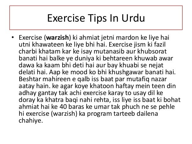 advantage of exercise essay
