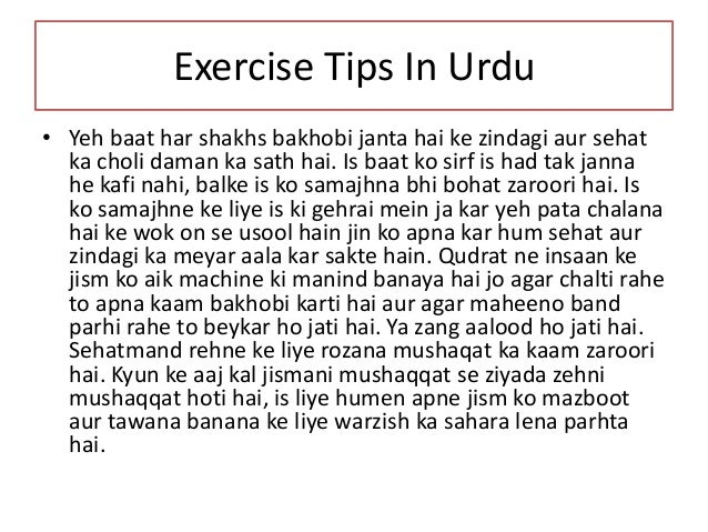 Importance of exercise essay in hindi