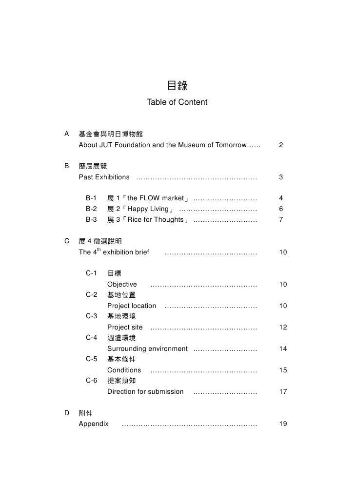 目錄                             Table of Content       基金會與明日博物館 A     About JUT Foundation and the Museum of Tomorrow……   ...