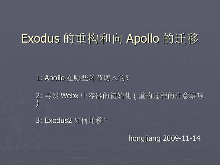 Exodus 的重构和向 Apollo 的迁移 1: Apollo 在哪些环节切入的? 2: 再谈 Webx 中容器的初始化 ( 重构过程的注意事项 ) 3: Exodus2 如何迁移?                    hongjiang...