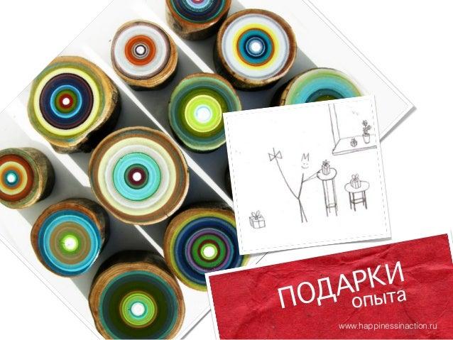 ПОДАРКИопытаwww.happinessinaction.ru