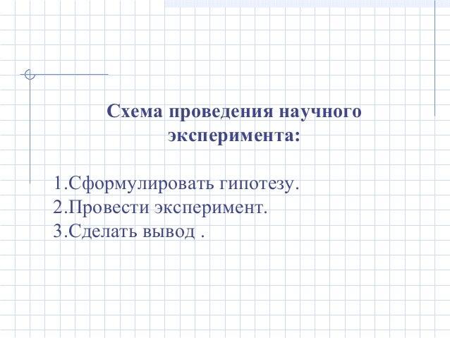 Схема проведения научного