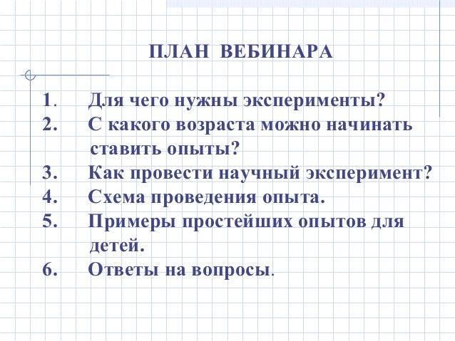 Схема проведения опыта. 5.