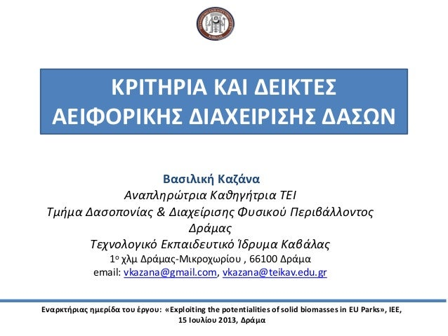 Exploiting the potentialities of solid biomasses in eu parks_V.Kazana