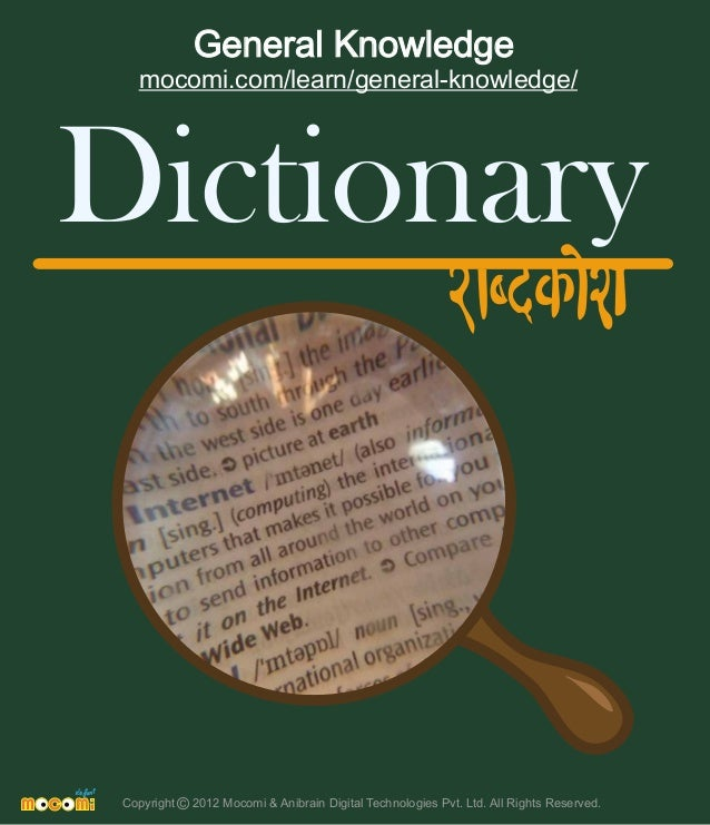 Dictionary Copyright 2012 Mocomi & Anibrain Digital Technologies Pvt. Ltd. All Rights Reserved.© General Knowledge mocomi....