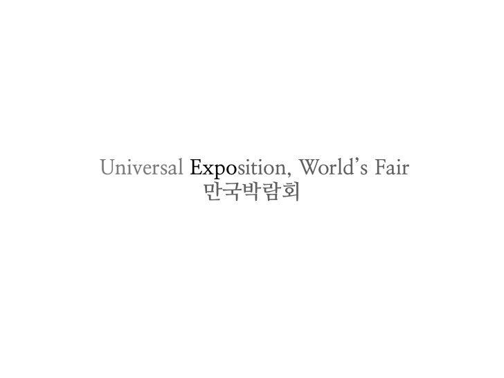 Universal Exposition, World's Fair           만국박람회