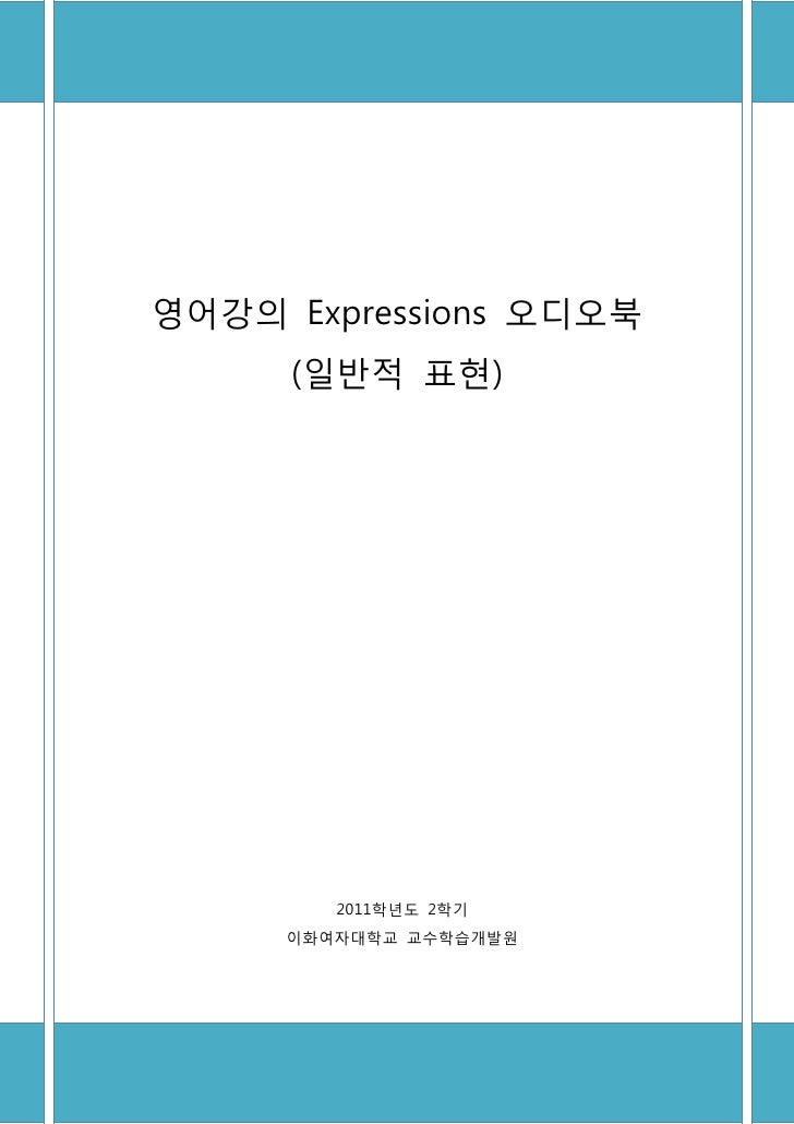 영어강의 Expressions 오디오북     (일반적 표현)        2011학년도 2학기     이화여자대학교 교수학습개발원