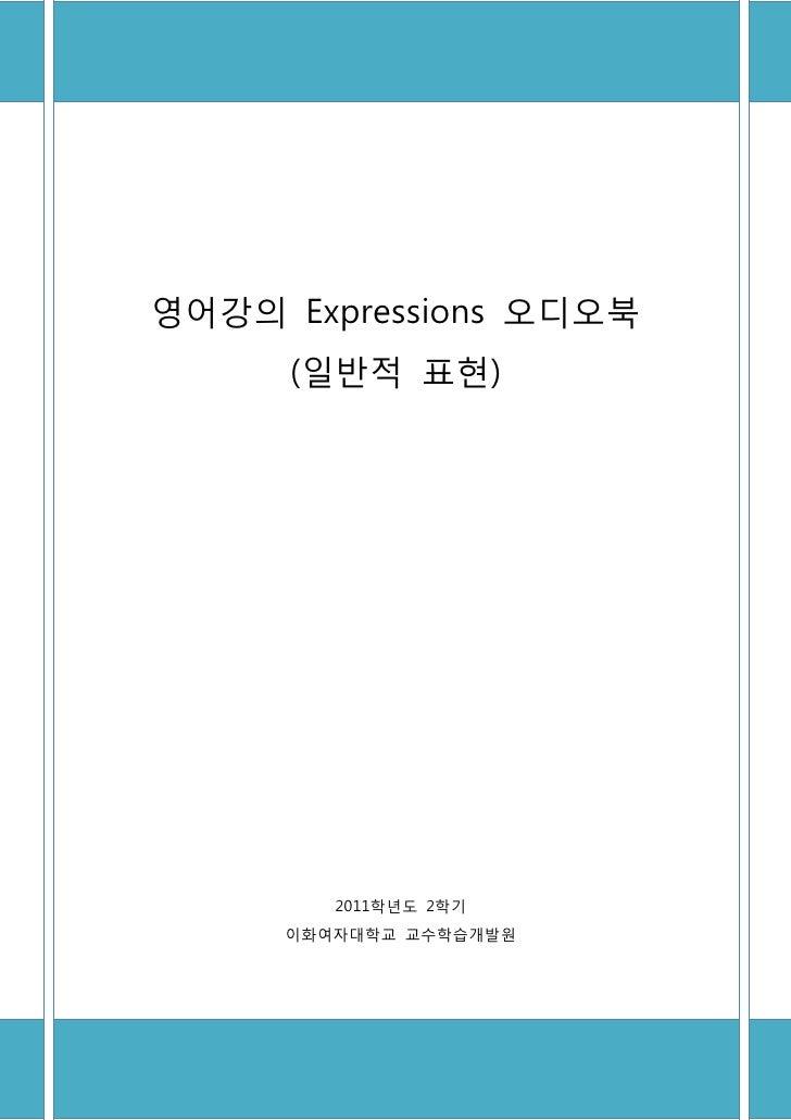 영어강의 Expressions 오디오북 (일반적 표현)