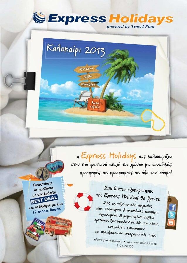 Express Holidays Summer 2013