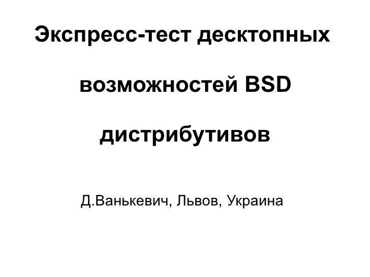 Express test BSD desktop