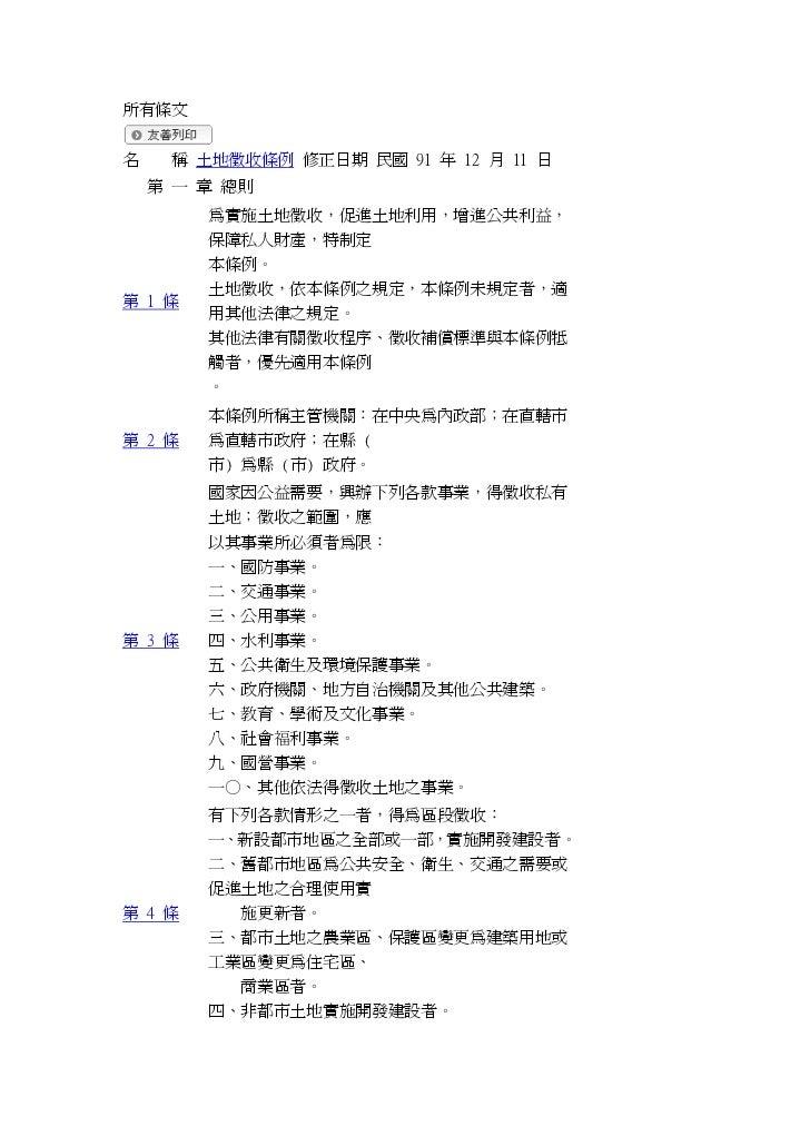 所有條文   名    稱 土地徵收條例 修正日期 民國 91 年 12 月 11 日     第 一 章 總則         為實施土地徵收,促進土地利用,增進公共利益,         保障私人財產,特制定         本條例。   ...