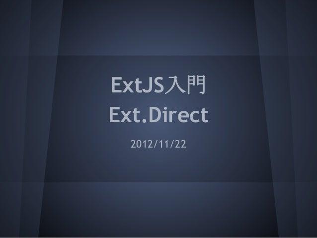 ExtJS入門Ext.Direct  2012/11/22