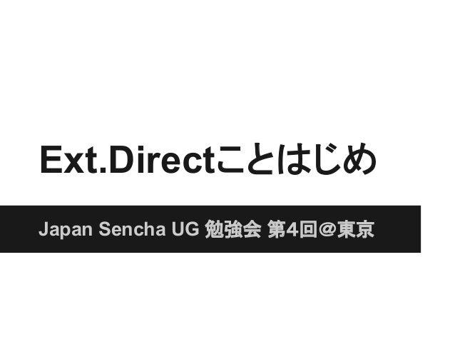 Ext.DirectことはじめJapan Sencha UG 勉強会 第4回@東京