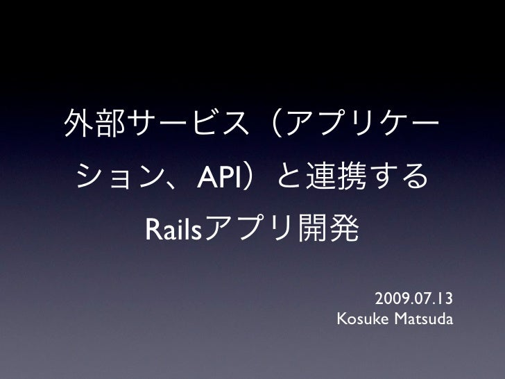 API Rails                2009.07.13           Kosuke Matsuda