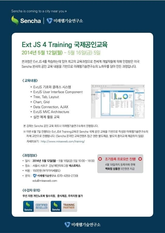 Ext JS 4 Training 국제공인교육 2014년 5월 12일(월) ~ 5월 16일(금) 5일 < 교육내용> • ExtJS 기초와 클래스 시스템 • ExtJS User Interface Component • Tre...