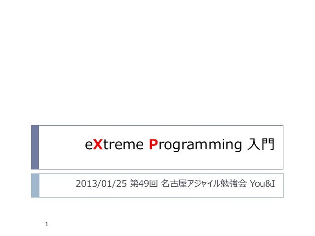 eXtreme Programming 入門    2013/01/25 第49回 名古屋アジャイル勉強会 You&I1