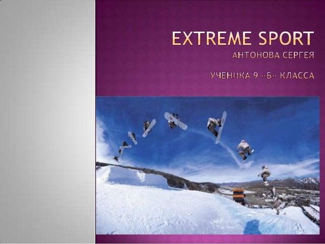 Extreme Sports. Antonov George