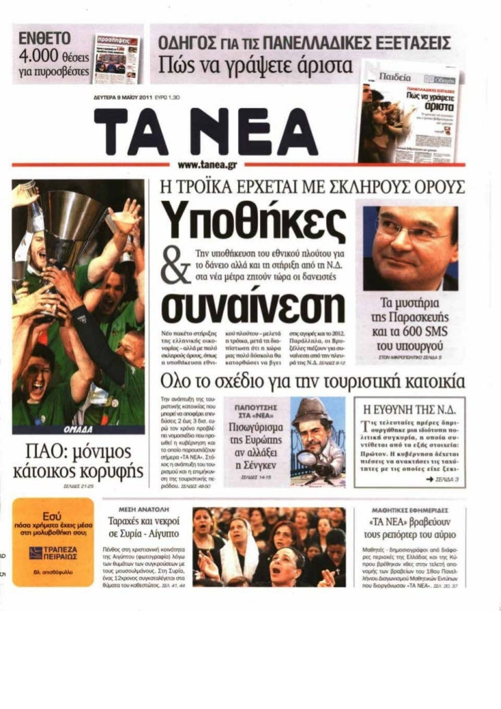 Πηγές: gazzetta.gr - news247.gr