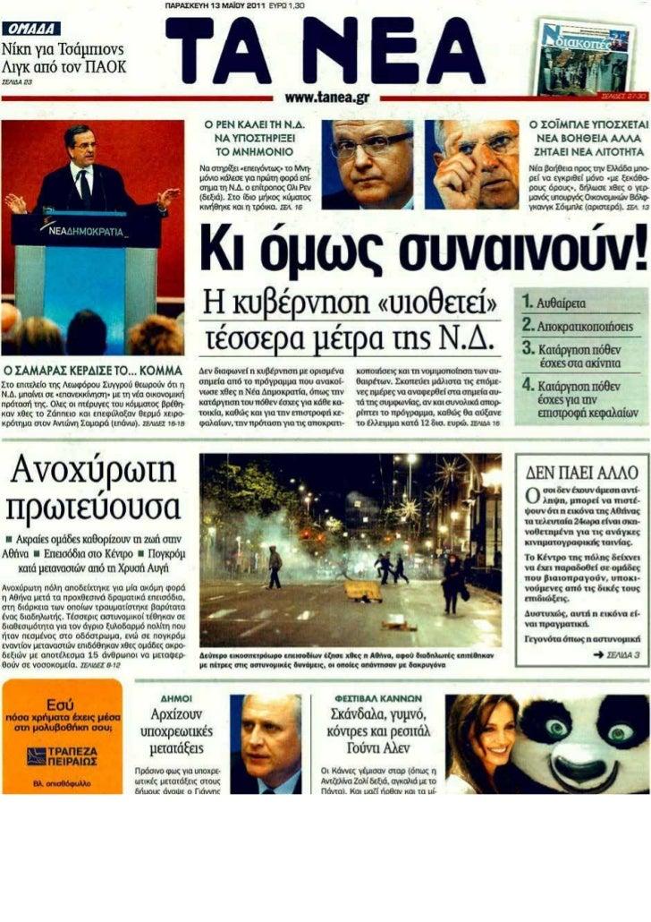www.gazzetta.gr