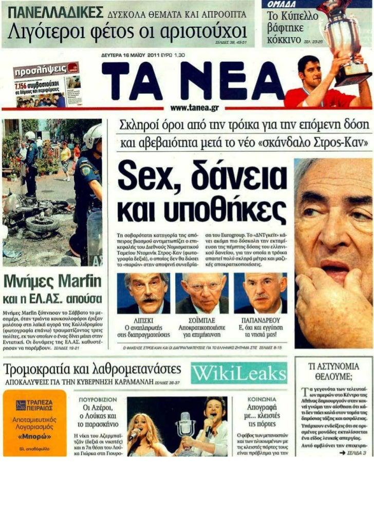 Πηγη: news247.gr