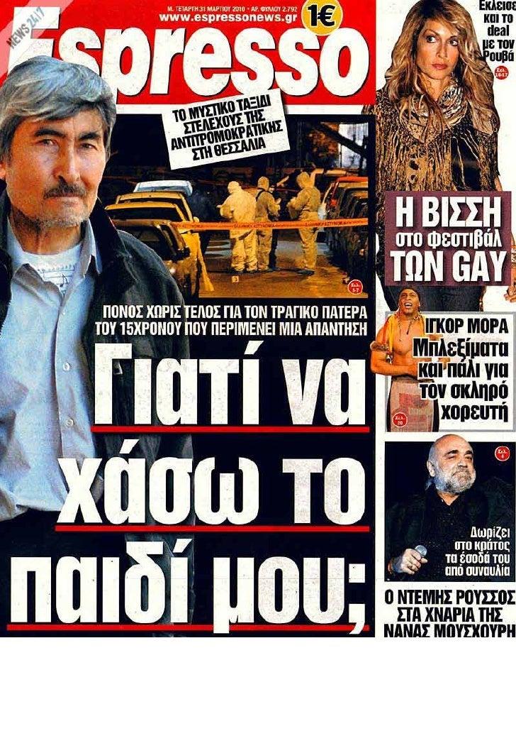 www.news247.gr www.nooz.gr