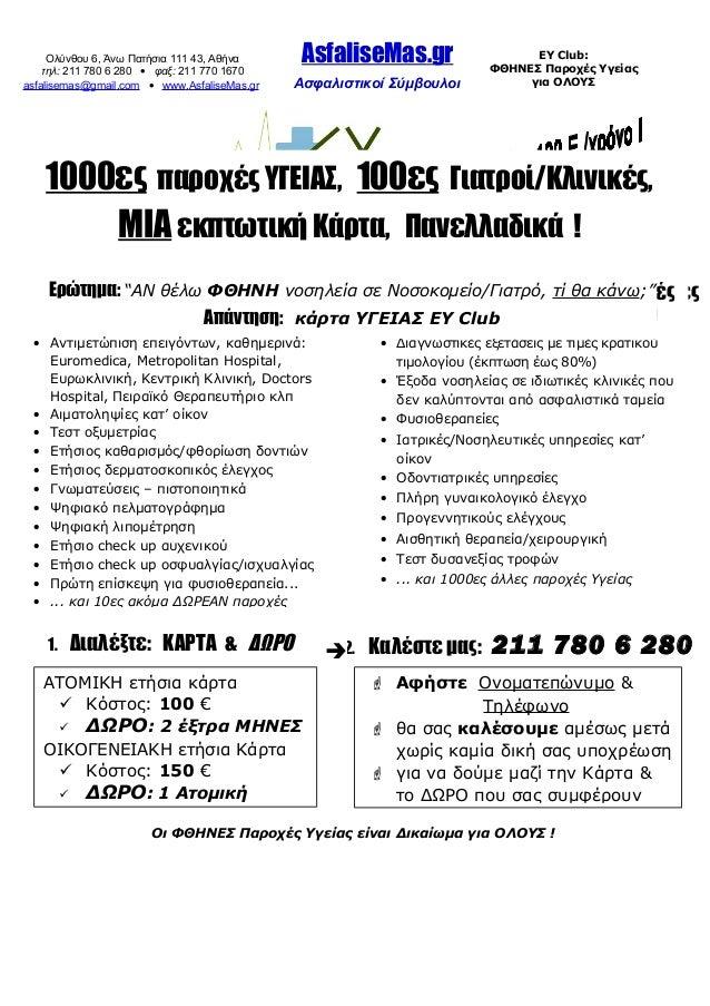ΕΥ Club: ΦΘΗΝΕΣ Παροχές Υγείας για ΟΛΟΥΣ Ολύνθου 6, Άνω Πατήσια 111 43, Αθήνα τηλ: 211 780 6 280 • φαξ: 211 770 1670 asfal...
