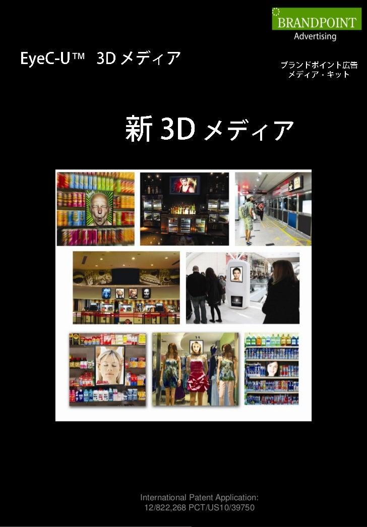 Eye C U Media Kit (Jpn)