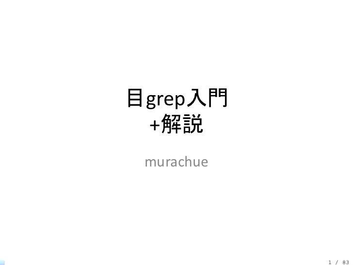 目grep入門 +解説 murachue            1 / 83