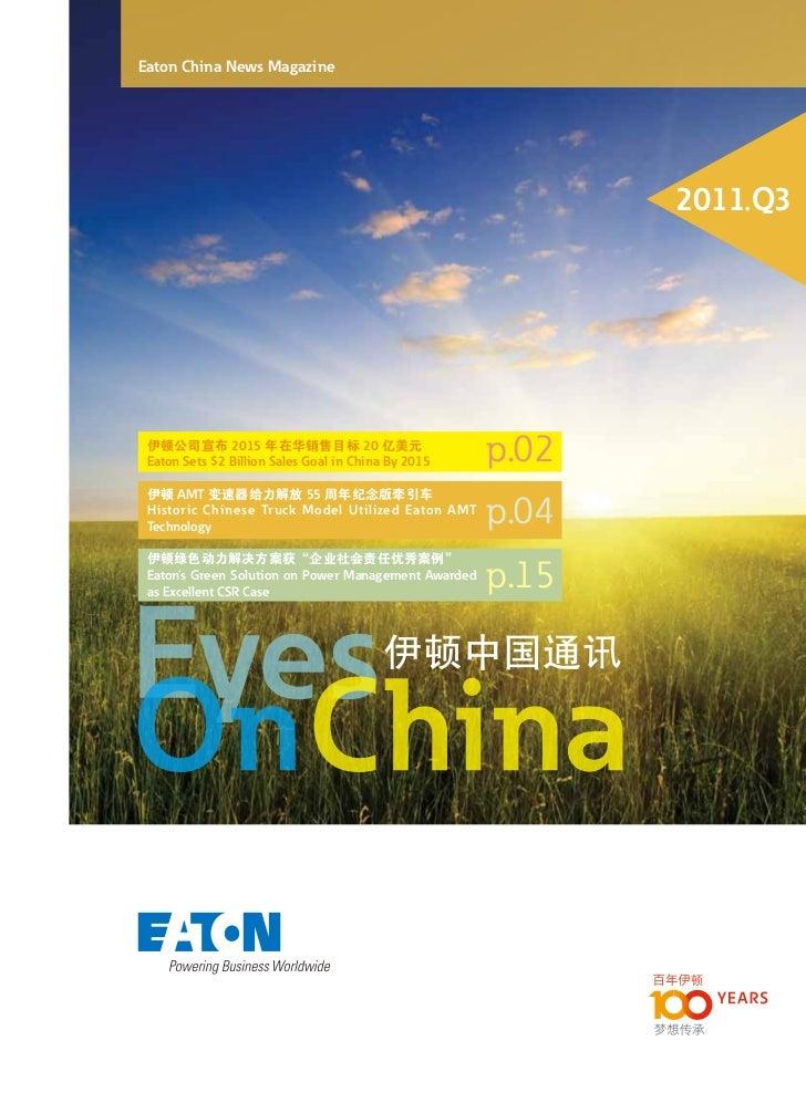 Eaton China News Magazine                                                             2011.Q3 伊顿公司宣布 2015 年在华销售目标 20 亿美元 E...
