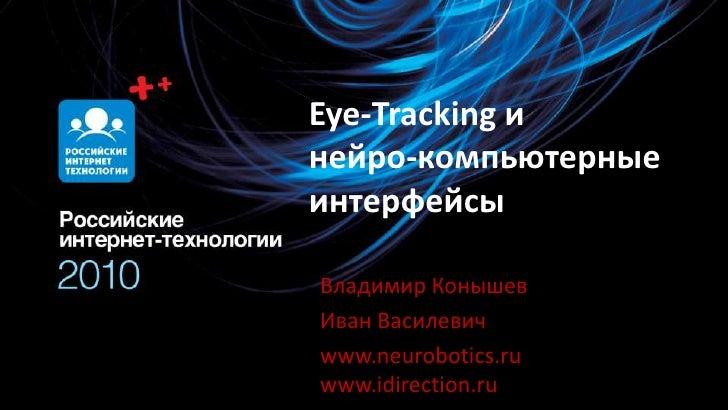 Eye-Tracking и нейро-компьютерные интерфейсы<br />Владимир Конышев<br />Иван Василевич<br />www.neurobotics.ruwww.idirecti...