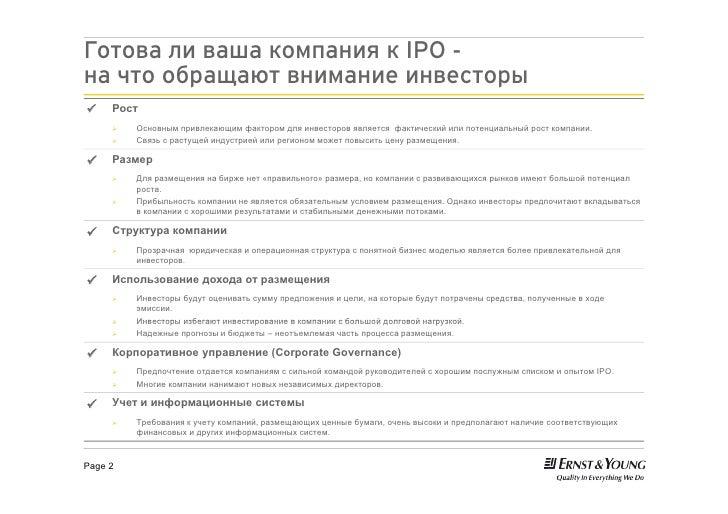 Готова ли ваша компания к IPO