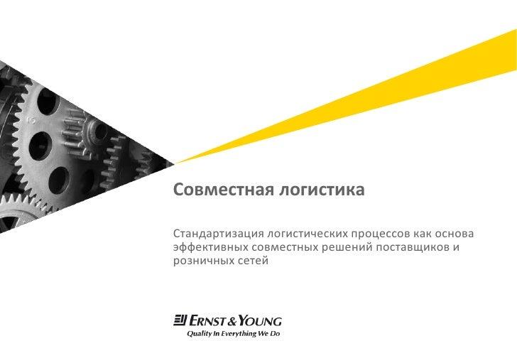 Андрей Хлус: Совместная логистика