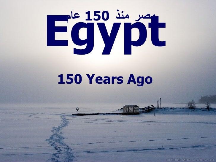 مصر منذ  150  عام <ul><li>Egypt </li></ul><ul><li>150 Years Ago </li></ul>