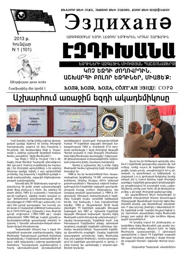 Yezdikhana N 1 - January 2013 (101)