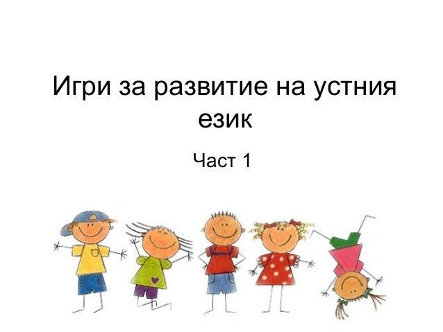 Игри за развитие на устния           език              Част 1       http://logomagika.alle.bg/