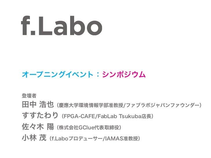 f.Labo Opening: Symposium 2012.02.10